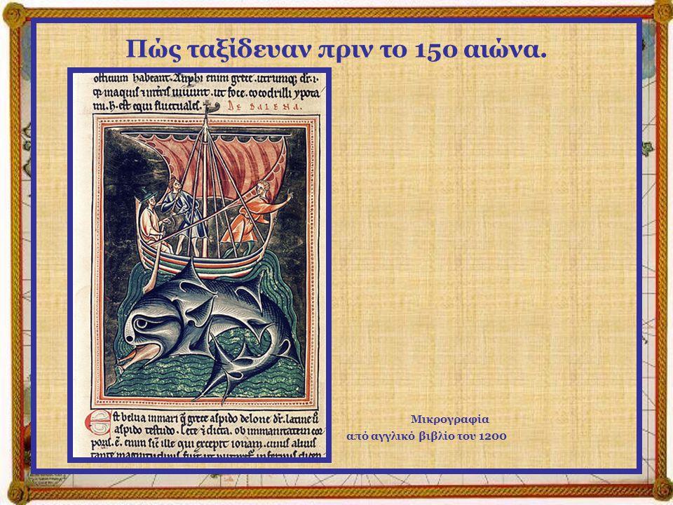 Πώς ταξίδευαν πριν το 15ο αιώνα. Μικρογραφία από αγγλικό βιβλίο του 1200