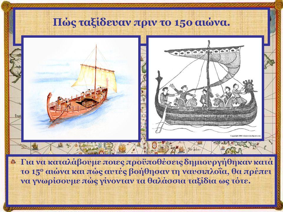 Πώς ταξίδευαν πριν το 15ο αιώνα. Ο Σταυρός του Νότου
