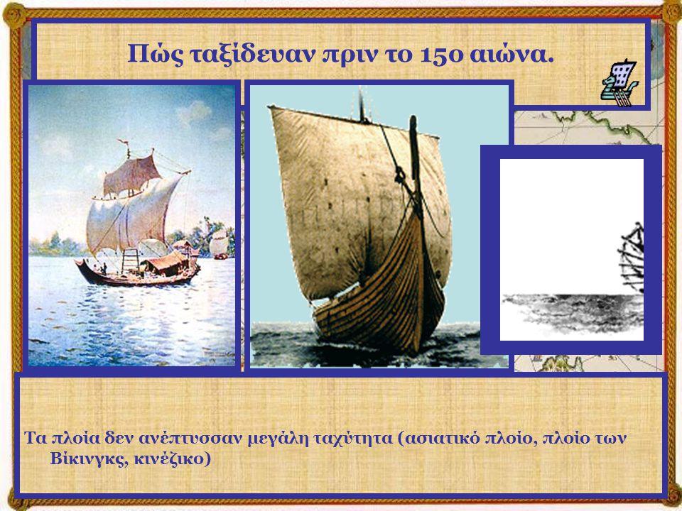 Πώς ταξίδευαν πριν το 15ο αιώνα. Τα ταξίδια γίνονταν κοντά στην ακτή