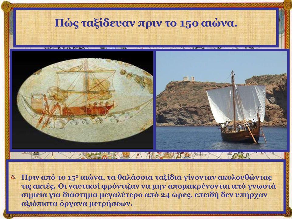 Πώς ταξίδευαν πριν το 15ο αιώνα.