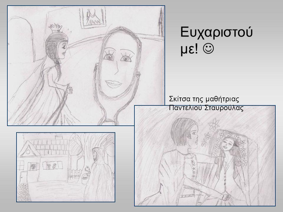 Σκίτσα της μαθήτριας Παντελιού Σταυρούλας Ευχαριστού με!