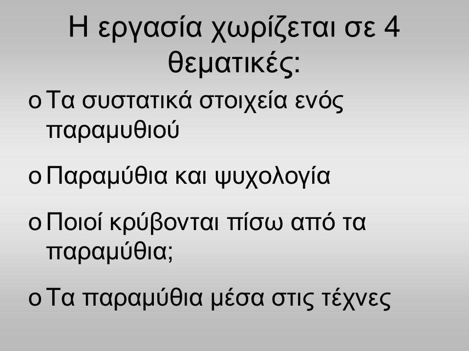 Η εργασία χωρίζεται σε 4 θεματικές: oΤα συστατικά στοιχεία ενός παραμυθιού oΠαραμύθια και ψυχολογία oΠοιοί κρύβονται πίσω από τα παραμύθια; oΤα παραμύ