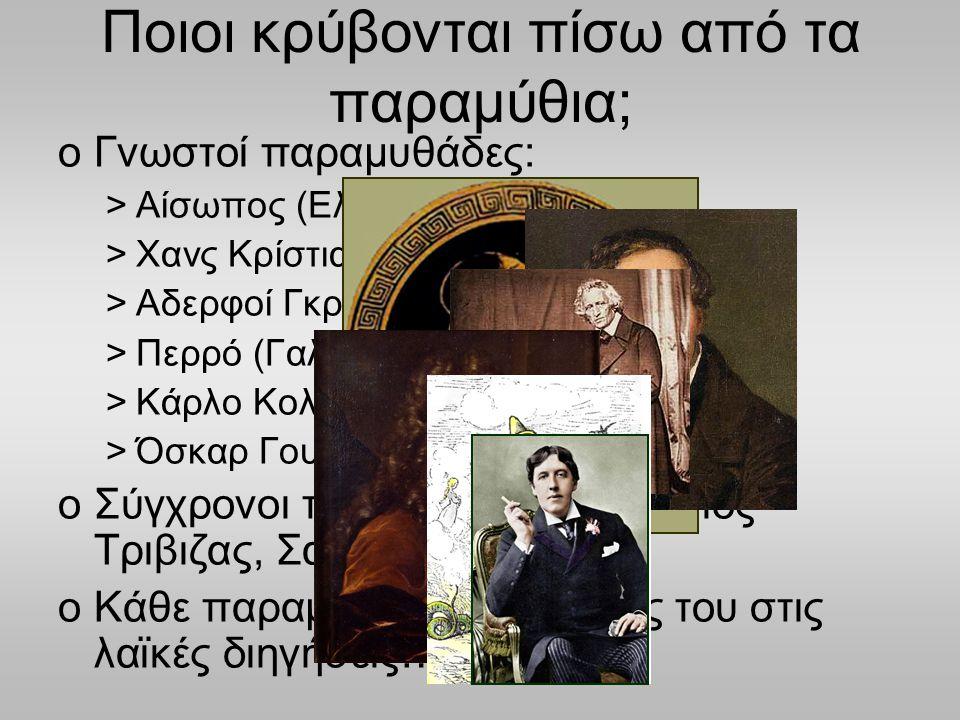 Ποιοι κρύβονται πίσω από τα παραμύθια; oΓνωστοί παραμυθάδες:  Αίσωπος (Ελλάδα)  Χανς Κρίστιαν Άντερσεν (Δανία)  Αδερφοί Γκριμ (Γερμανία)  Περρό (Γ