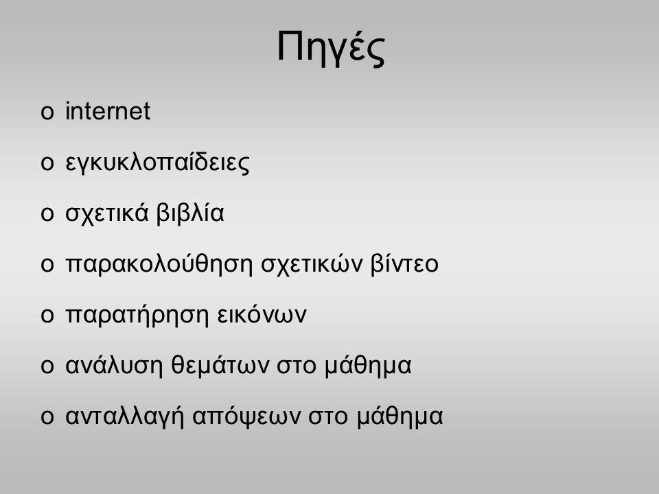 Τι διαφορετικό έχει αυτή η εργασία; oΠαρουσιάζει μία διαφορετική εικόνα για τα παραμύθια της παιδικής μας ηλικίας oΗ εργασία δεν είναι γραμμένη μόνο στα ελληνικά.