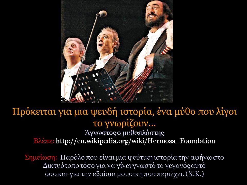 Πρόκειται για μια ψευδή ιστορία, ένα μύθο που λίγοι το γνωρίζουν… Άγνωστος ο μυθοπλάστης Βλέπε: http://en.wikipedia.org/wiki/Hermosa_Foundation Σημείωση: Παρόλο που είναι μια ψεύτικη ιστορία την αφήνω στο Δικτυότοπο τόσο για να γίνει γνωστό το γεγονός αυτό όσο και για την εξαίσια μουσική που περιέχει.