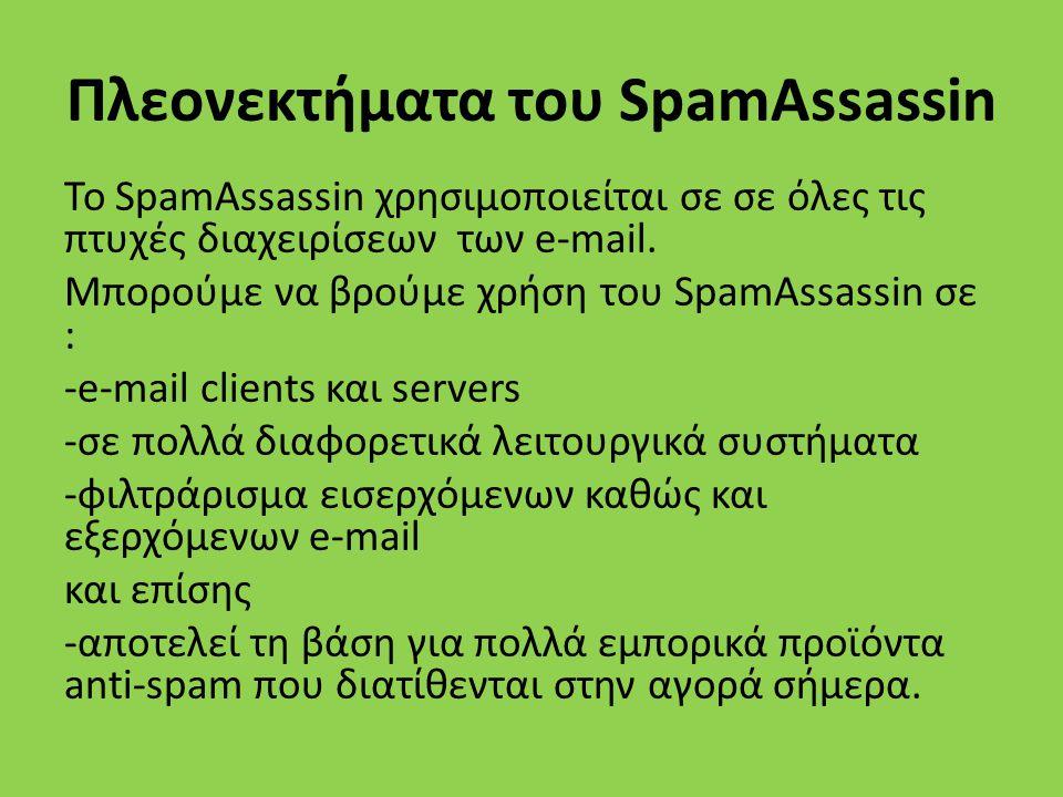 Πλεονεκτήματα του SpamAssassin Το SpamAssassin χρησιμοποιείται σε σε όλες τις πτυχές διαχειρίσεων των e-mail. Μπορούμε να βρούμε χρήση του SpamAssassi