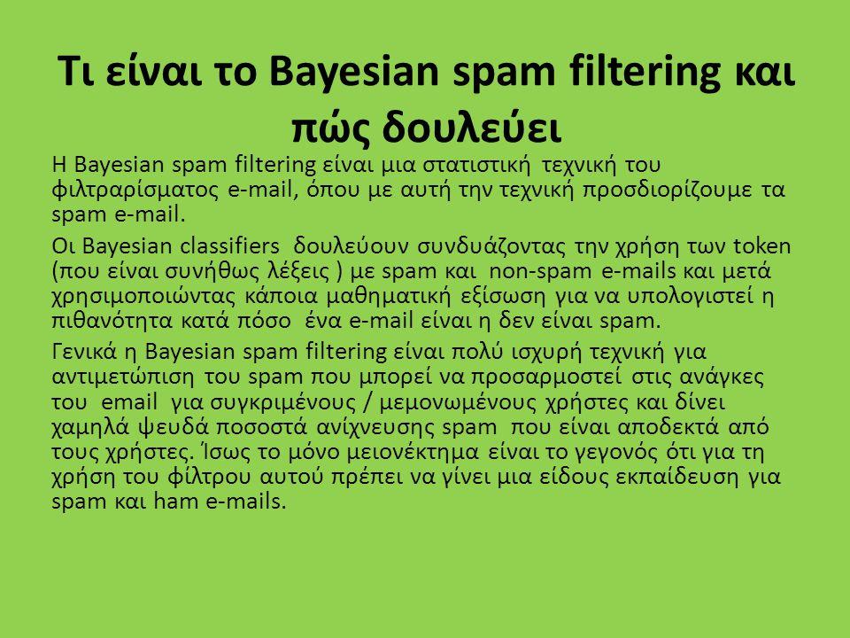 Τι είναι το Bayesian spam filtering και πώς δουλεύει Η Bayesian spam filtering είναι μια στατιστική τεχνική του φιλτραρίσματος e-mail, όπου με αυτή την τεχνική προσδιορίζουμε τα spam e-mail.