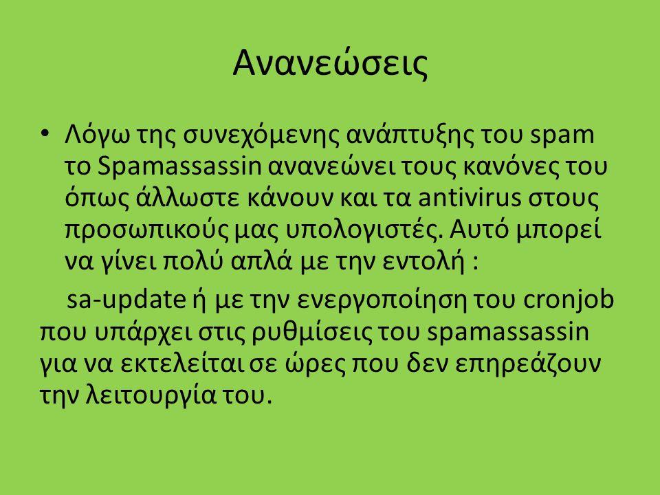 Ανανεώσεις Λόγω της συνεχόμενης ανάπτυξης του spam το Spamassassin ανανεώνει τους κανόνες του όπως άλλωστε κάνουν και τα antivirus στους προσωπικούς μ