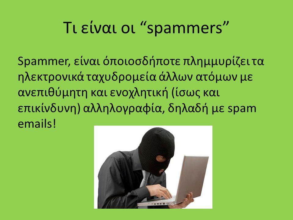 """Τι είναι οι """"spammers"""" Spammer, είναι όποιοσδήποτε πλημμυρίζει τα ηλεκτρονικά ταχυδρομεία άλλων ατόμων με ανεπιθύμητη και ενοχλητική (ίσως και επικίνδ"""