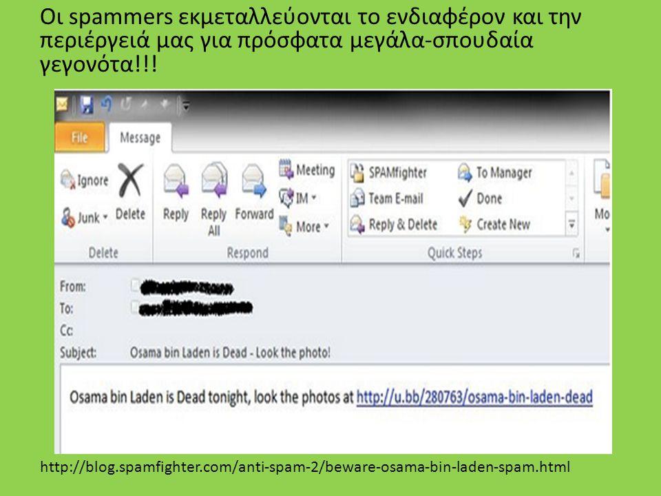 Οι spammers εκμεταλλεύονται τις ανάγκες μας(βιολογικές ανάγκες, χρήμα κλπ)
