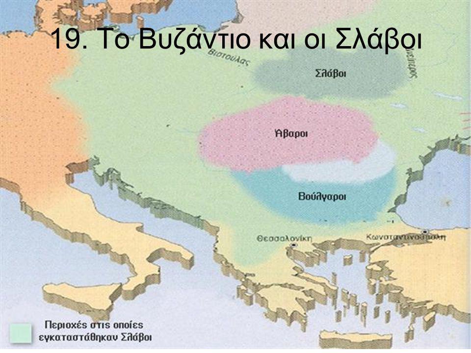 Oι σχέσεις των Βυζαντινών με τους Σλάβους Από τον 4ο έως τον 7ο αιώνα οι σχέσεις των Βυζαντινών με τους Σλάβους δεν ήταν καλές.