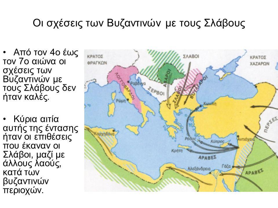 Οι Σλάβοι της νότιας Βαλκανικής Από τις αρχές του 8ου αιώνα όμως οι σχέσεις αυτές βελτιώθηκαν.