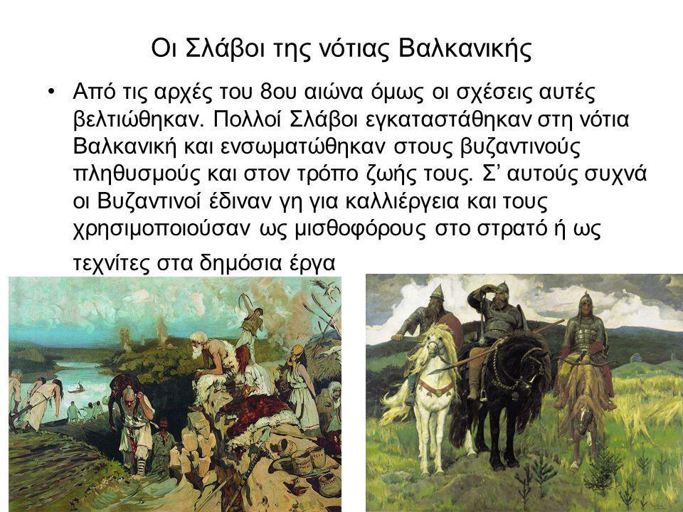 Οι Σλάβοι της βόρειας Βαλκανικής Δεν έγινε το ίδιο όμως με τους Σλάβους της βόρειας Βαλκανικής.