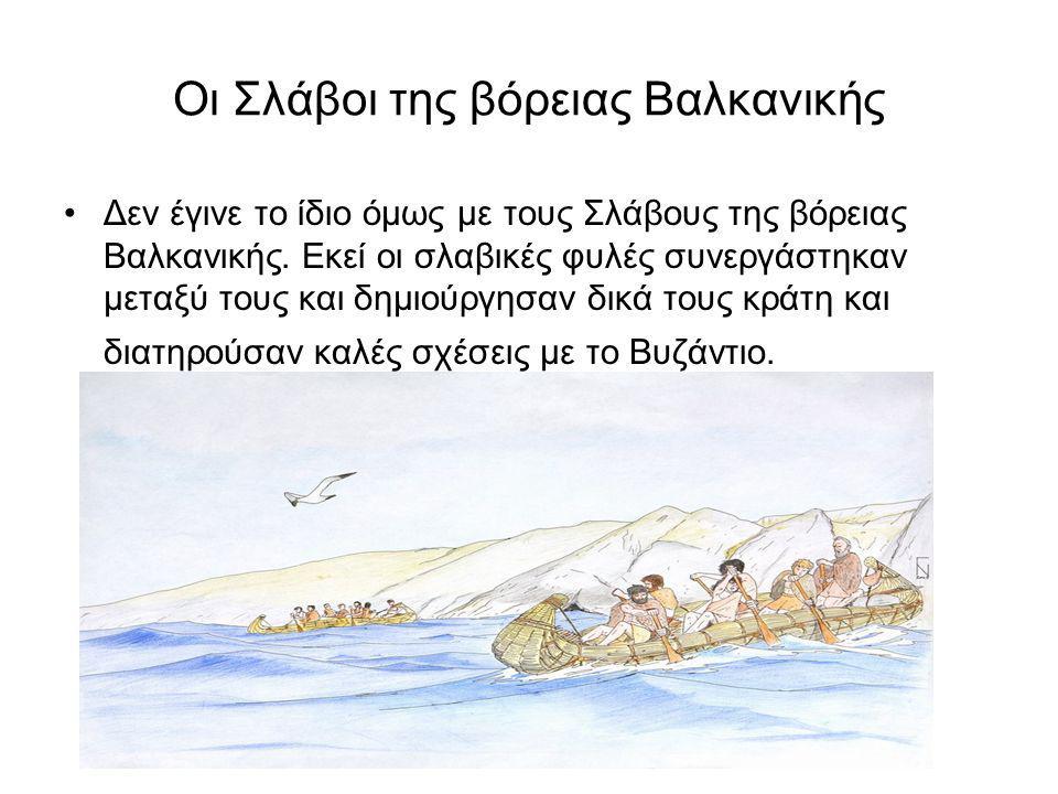 Ποιος ηγεμόνας των Σλάβων ζήτησε βοήθεια από τους Βυζαντινούς; To 862 μ.Χ., ο Σλάβος ηγεμόνας της Μοραβίας Ρατισλάβος έστειλε πρεσβεία στην Κωνσταντινούπολη και ζήτησε βοήθεια από τους Βυζαντινούς.