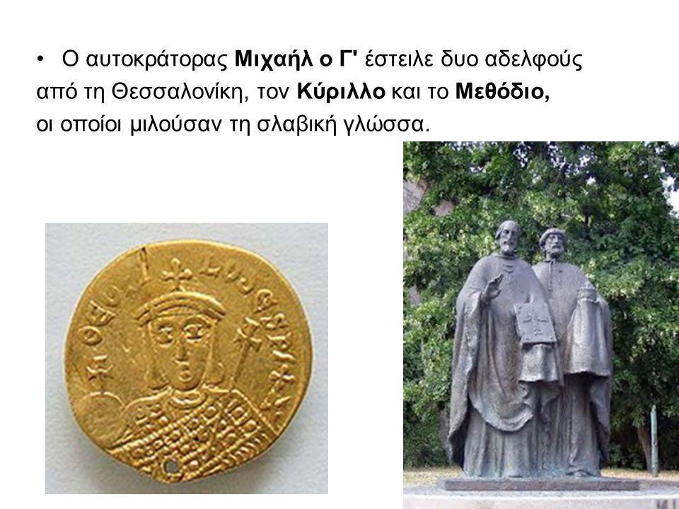 Τι επινόησαν ο Κύριλλος και ο Μεθόδιος; Ο Κύριλλος και o Μεθόδιος πήγαν με επιλεγμένους συνεργάτες τους στη Μοραβία και εργάστηκαν εκεί επί τρία χρόνια.
