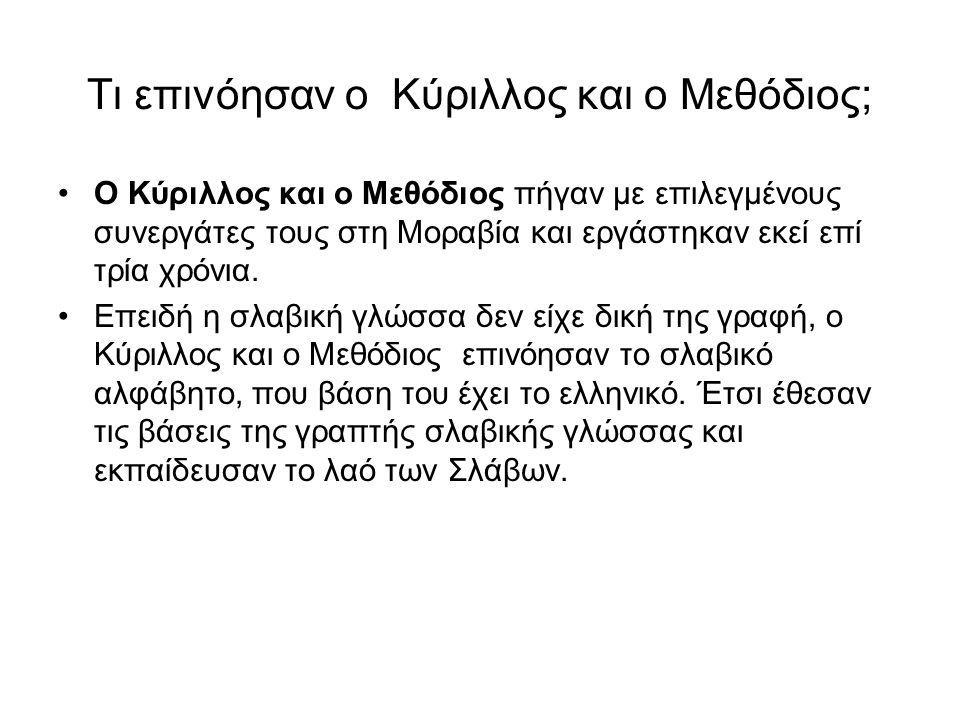 Το σλαβικό αλφάβητο Το σλαβικό αλφάβητο ονομάστηκε κυριλλικό επειδή το επινόησε ο Κύριλλος.