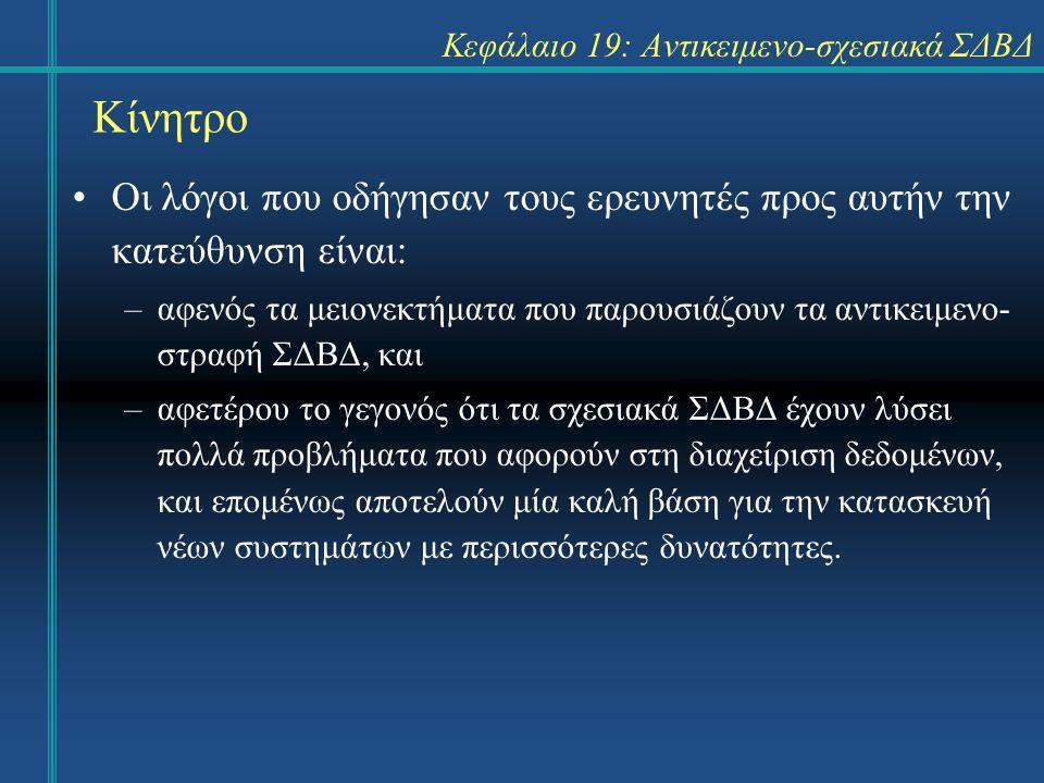 Κεφάλαιο 19: Αντικειμενο-σχεσιακά ΣΔΒΔ Οι λόγοι που οδήγησαν τους ερευνητές προς αυτήν την κατεύθυνση είναι: –αφενός τα μειονεκτήματα που παρουσιάζουν