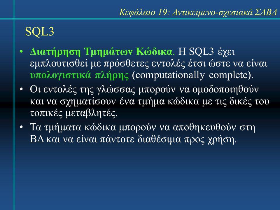 SQL3 Κεφάλαιο 19: Αντικειμενο-σχεσιακά ΣΔΒΔ Διατήρηση Τμημάτων Κώδικα. Η SQL3 έχει εμπλουτισθεί με πρόσθετες εντολές έτσι ώστε να είναι υπολογιστικά π