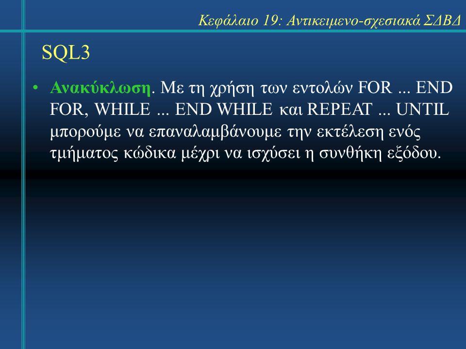 SQL3 Κεφάλαιο 19: Αντικειμενο-σχεσιακά ΣΔΒΔ Ανακύκλωση.