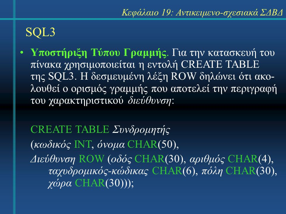 SQL3 Κεφάλαιο 19: Αντικειμενο-σχεσιακά ΣΔΒΔ Μεγάλα Αντικείμενα.