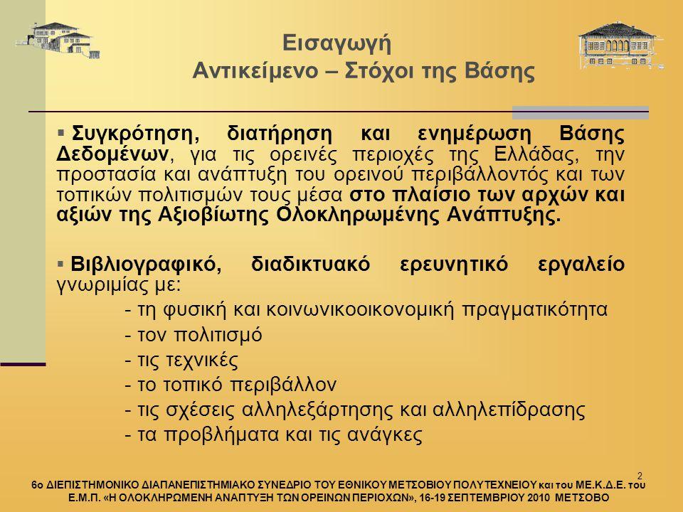 2 Εισαγωγή Αντικείμενο – Στόχοι της Βάσης  Συγκρότηση, διατήρηση και ενημέρωση Βάσης Δεδομένων, για τις ορεινές περιοχές της Ελλάδας, την προστασία και ανάπτυξη του ορεινού περιβάλλοντός και των τοπικών πολιτισμών τους μέσα στο πλαίσιο των αρχών και αξιών της Αξιοβίωτης Ολοκληρωμένης Ανάπτυξης.