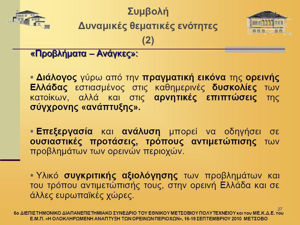 27 «Προβλήματα – Ανάγκες»:  Διάλογος γύρω από την πραγματική εικόνα της ορεινής Ελλάδας εστιασμένος στις καθημερινές δυσκολίες των κατοίκων, αλλά και στις αρνητικές επιπτώσεις της σύγχρονης «ανάπτυξης».