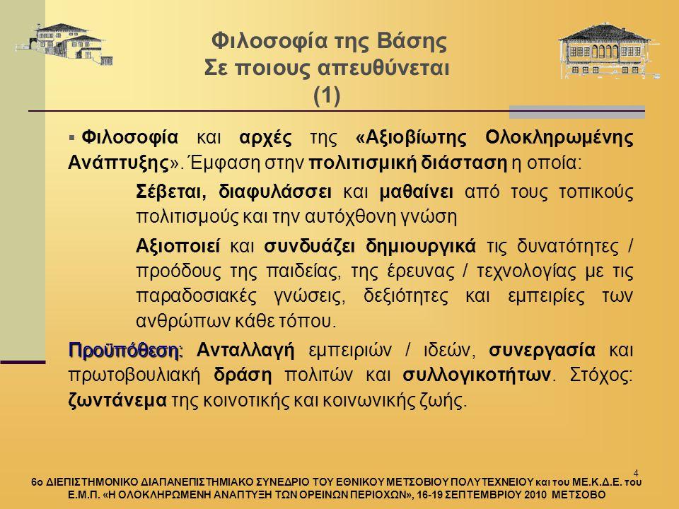 4 Φιλοσοφία της Βάσης Σε ποιους απευθύνεται (1)  Φιλοσοφία και αρχές της «Αξιοβίωτης Ολοκληρωμένης Ανάπτυξης».
