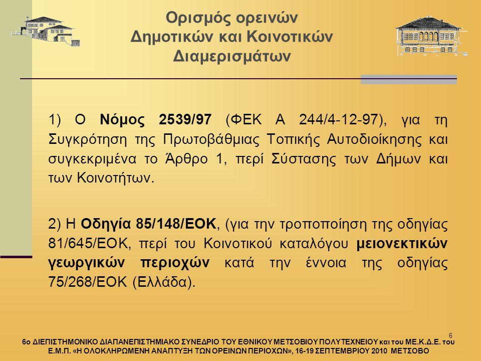6 Ορισμός ορεινών Δημοτικών και Κοινοτικών Διαμερισμάτων 1) Ο Νόμος 2539/97 (ΦΕΚ Α 244/4-12-97), για τη Συγκρότηση της Πρωτοβάθμιας Τοπικής Αυτοδιοίκησης και συγκεκριμένα το Άρθρο 1, περί Σύστασης των Δήμων και των Κοινοτήτων.
