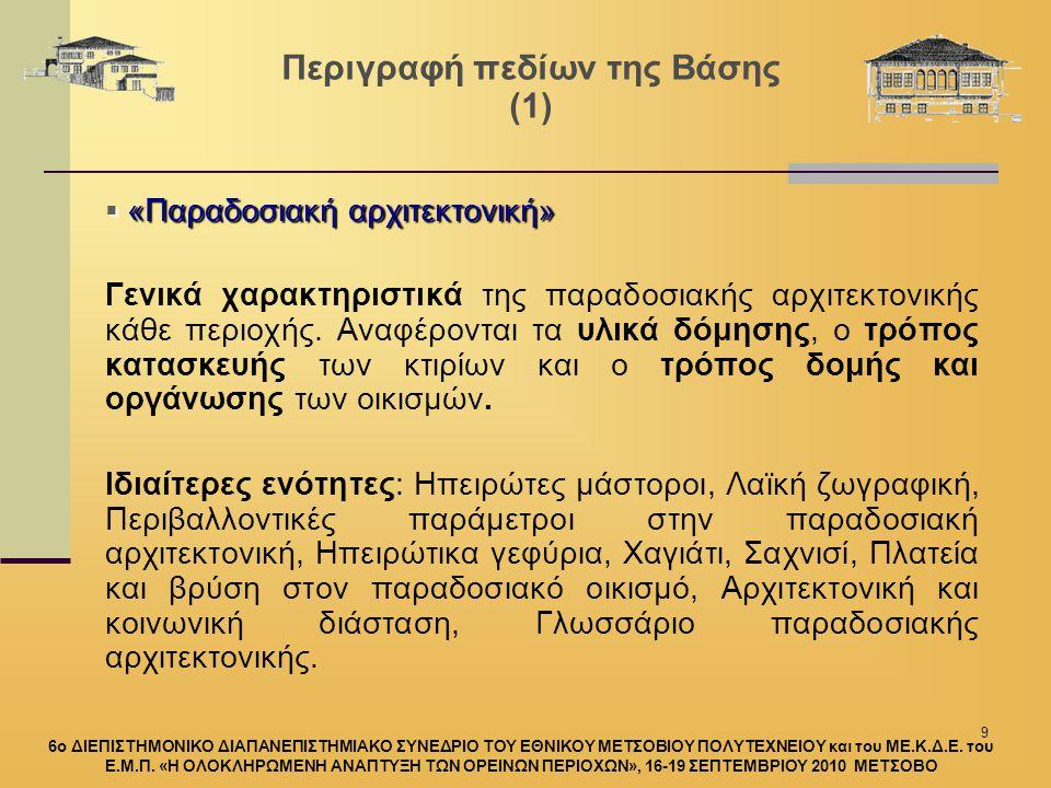9  «Παραδοσιακή αρχιτεκτονική» Γενικά χαρακτηριστικά της παραδοσιακής αρχιτεκτονικής κάθε περιοχής.