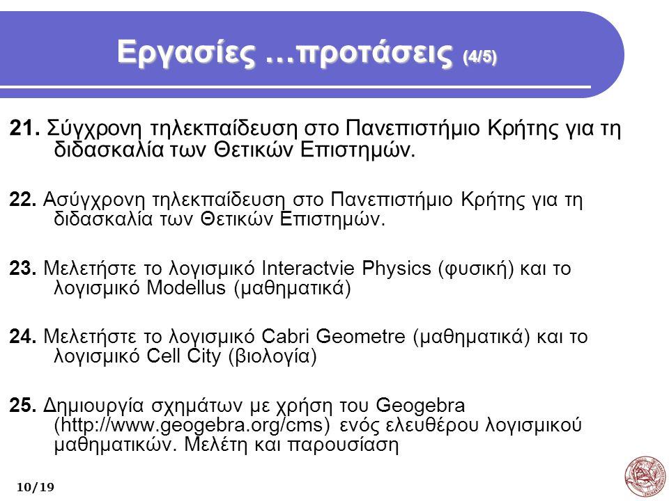 Εργασίες …προτάσεις (4/5) 21. Σύγχρονη τηλεκπαίδευση στο Πανεπιστήμιο Κρήτης για τη διδασκαλία των Θετικών Επιστημών. 22. Ασύγχρονη τηλεκπαίδευση στο