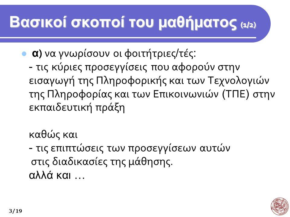 Βασικοί σκοποί του μαθήματος (1/2) α ) να γνωρίσουν οι φοιτήτριες / τές : - τις κύριες προσεγγίσεις που αφορούν στην εισαγωγή της Πληροφορικής και των