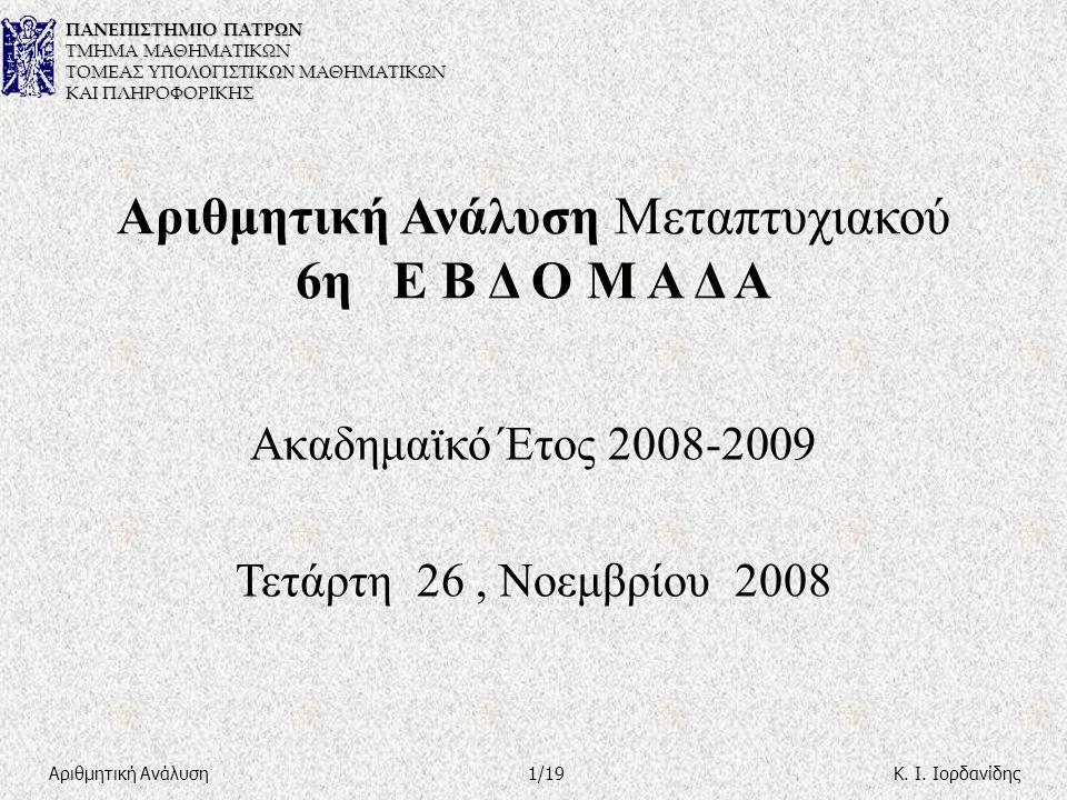 Αριθμητική Ανάλυση Μεταπτυχιακού 6η Ε Β Δ Ο Μ Α Δ Α Ακαδημαϊκό Έτος 2008-2009 Τετάρτη 26, Νοεμβρίου 2008 ΠΑΝΕΠΙΣΤΗΜΙΟ ΠΑΤΡΩΝ ΤΜΗΜΑ ΜΑΘΗΜΑΤΙΚΩΝ ΤΟΜΕΑΣ