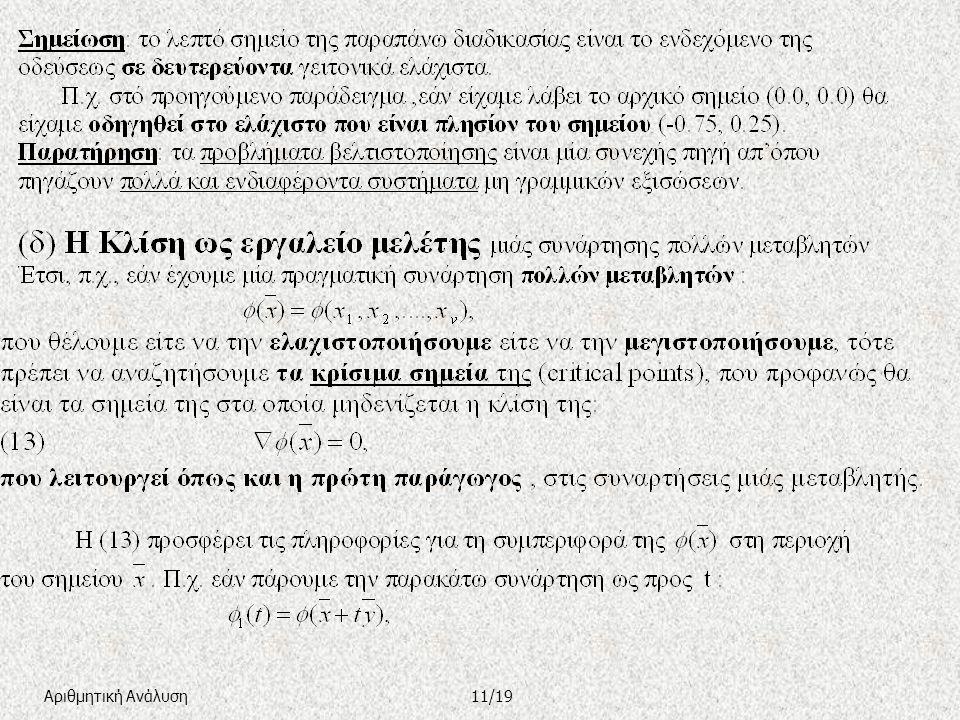 Αριθμητική Ανάλυση11/19
