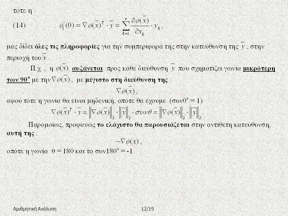 Αριθμητική Ανάλυση12/19