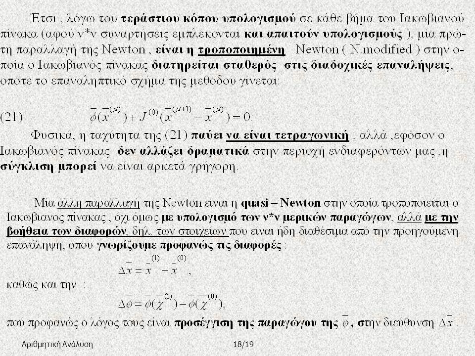 Αριθμητική Ανάλυση18/19
