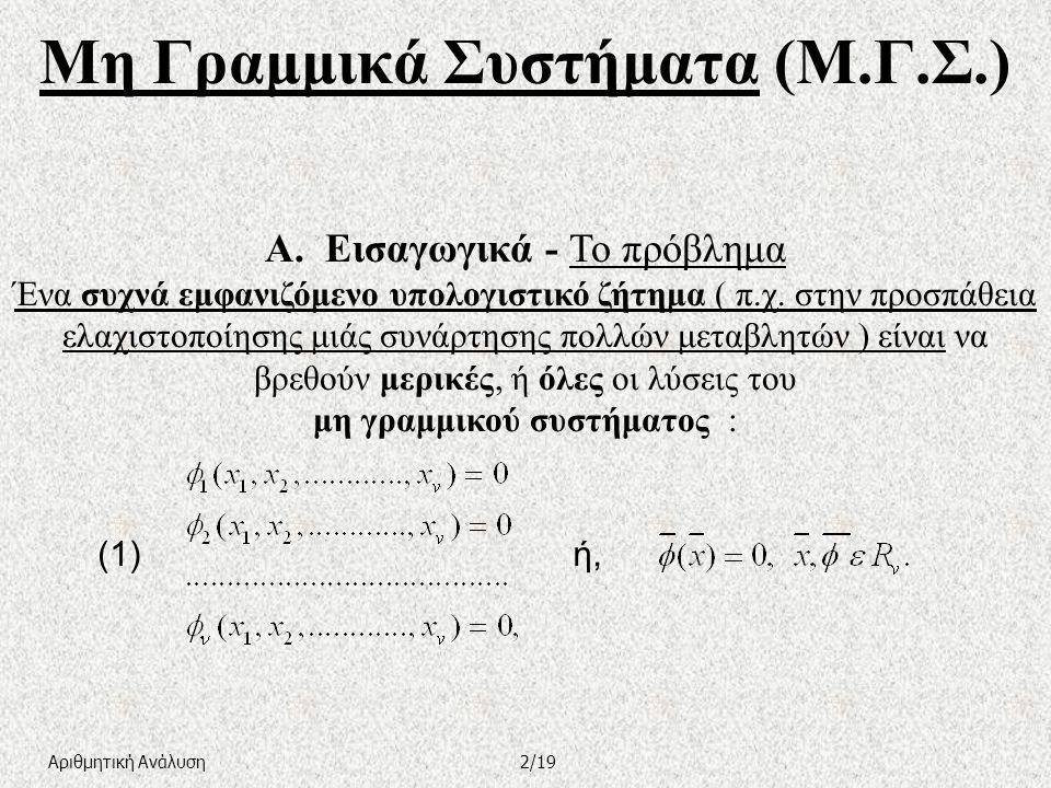 Μη Γραμμικά Συστήματα (Μ.Γ.Σ.) Αριθμητική Ανάλυση2/19 Α. Εισαγωγικά - Το πρόβλημα Ένα συχνά εμφανιζόμενο υπολογιστικό ζήτημα ( π.χ. στην προσπάθεια ελ