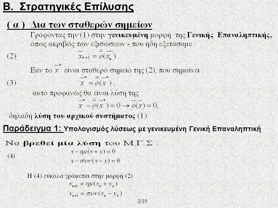 Παράδειγμα 1: Υπολογισμός λύσεως με γενικευμένη Γενική Επαναληπτική 3/19 B. Στρατηγικές Επίλυσης