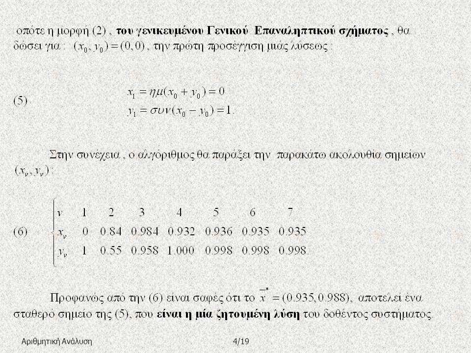 Παράδειγμα 5: Υπολογισμός ελαχίστου μιάς συνάρτησης δύο μεταβλητών Αριθμητική Ανάλυση15/19