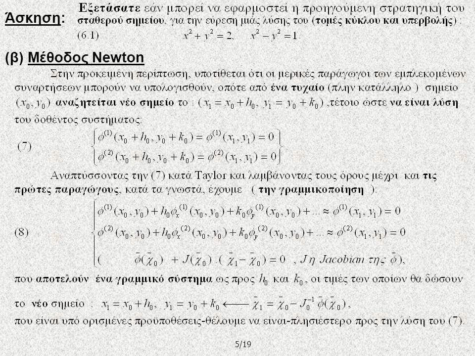 Παράδειγμα 2: Υπολογισμός μιάς λύσεως του (6.1) με Newton Αριθμητική Ανάλυση6/19