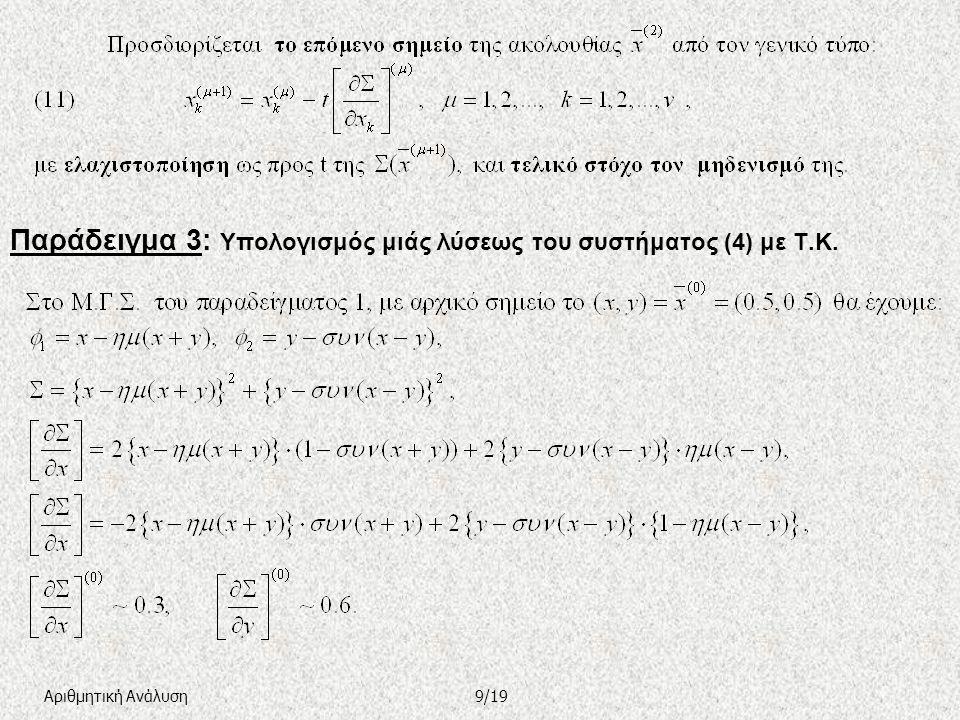 Αριθμητική Ανάλυση9/19 Παράδειγμα 3: Υπολογισμός μιάς λύσεως του συστήματος (4) με Τ.Κ.