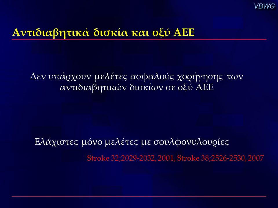 Αντιδιαβητικά δισκία και οξύ ΑΕΕ Stroke 32;2029-2032, 2001, Stroke 38;2526-2530, 2007 Δεν υπάρχουν μελέτες ασφαλούς χορήγησης των αντιδιαβητικών δισκί