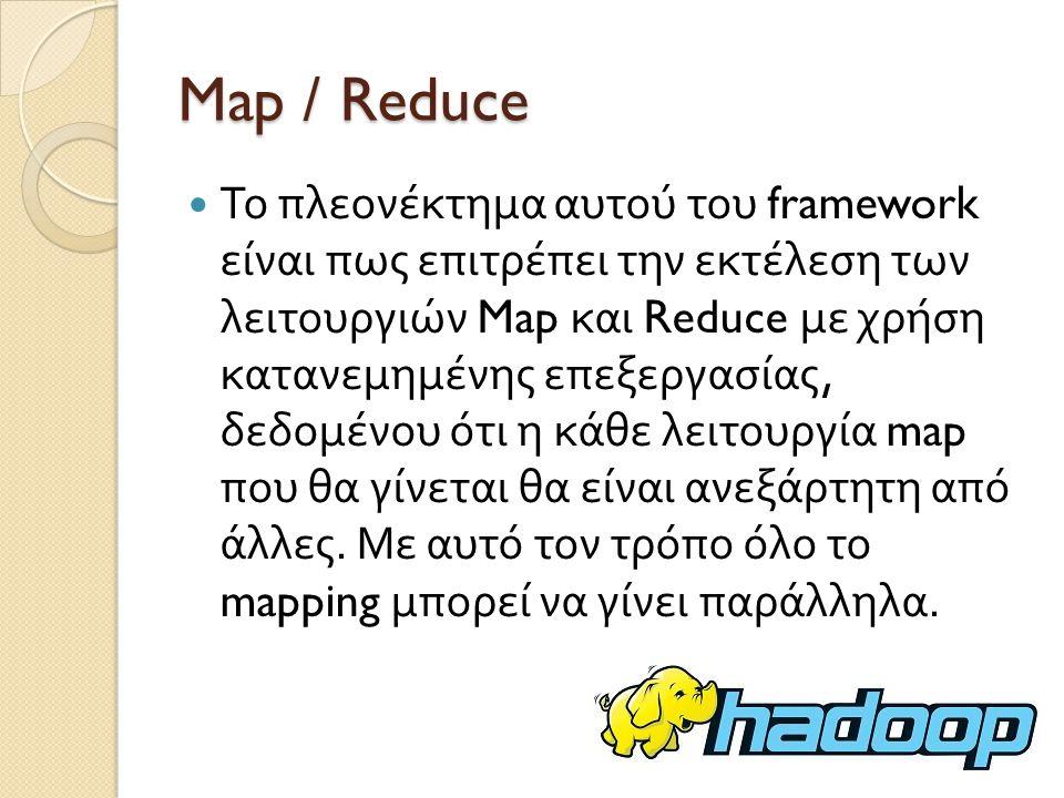 Το πλεονέκτημα αυτού του framework είναι πως επιτρέπει την εκτέλεση των λειτουργιών Map και Reduce με χρήση κατανεμημένης επεξεργασίας, δεδομένου ότι η κάθε λειτουργία map που θα γίνεται θα είναι ανεξάρτητη από άλλες.