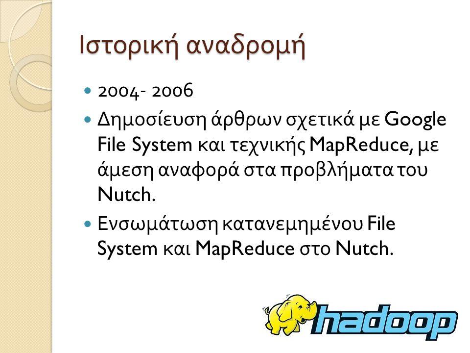 DataNodes Διαχείριση αποθήκευσης στον κόμβο που εκτελούνται Εξυπηρέτηση αιτήσεων γραφής και ανάγνωσης από τους clients Εκτέλεση λειτουργιών στα blocks, μετά από αιτήσεις του NameNode