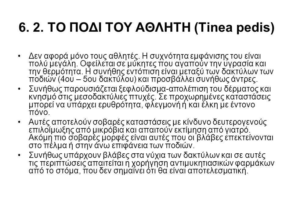 6.2. ΤΟ ΠΟΔΙ ΤΟΥ ΑΘΛΗΤΗ (Tinea pedis) Δεν αφορά μόνο τους αθλητές.