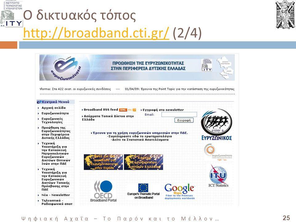 25 Ψηφιακή Αχαΐα – Το Παρόν και το Μέλλον … Ο δικτυακός τόπος http://broadband.cti.gr/ (2/4) http://broadband.cti.gr/