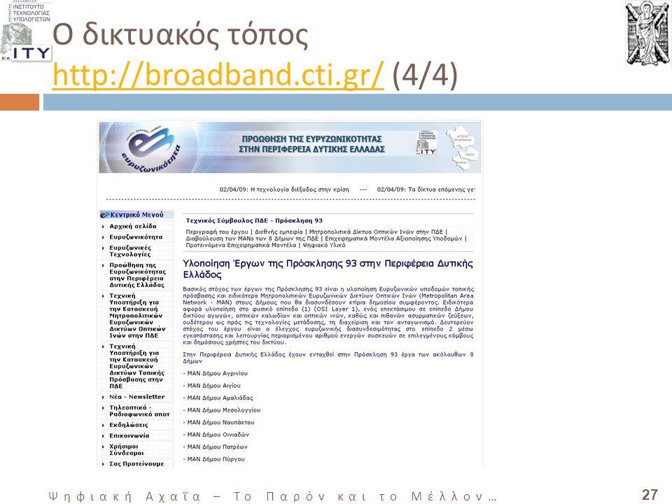 27 Ψηφιακή Αχαΐα – Το Παρόν και το Μέλλον … Ο δικτυακός τόπος http://broadband.cti.gr/ (4/4) http://broadband.cti.gr/
