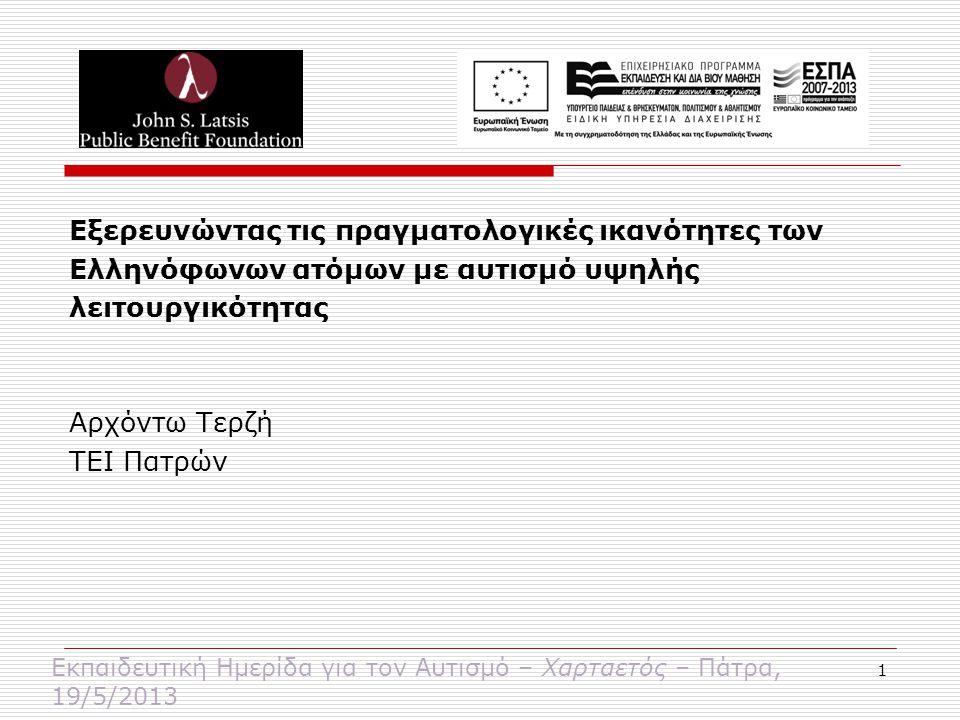 1 Εξερευνώντας τις πραγματολογικές ικανότητες των Ελληνόφωνων ατόμων με αυτισμό υψηλής λειτουργικότητας Αρχόντω Τερζή ΤΕΙ Πατρών Εκπαιδευτική Ημερίδα