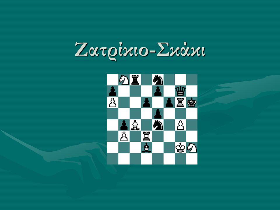 Ζατρίκιο-Σκάκι