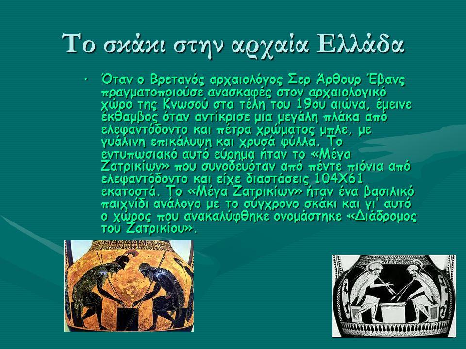 Το σκάκι στην αρχαία Ελλάδα Όταν ο Βρετανός αρχαιολόγος Σερ Άρθουρ Έβανς πραγματοποιούσε ανασκαφές στον αρχαιολογικό χώρο της Κνωσού στα τέλη του 19ου αιώνα, έμεινε έκθαμβος όταν αντίκρισε μια μεγάλη πλάκα από ελεφαντόδοντο και πέτρα χρώματος μπλε, με γυάλινη επικάλυψη και χρυσά φύλλα.