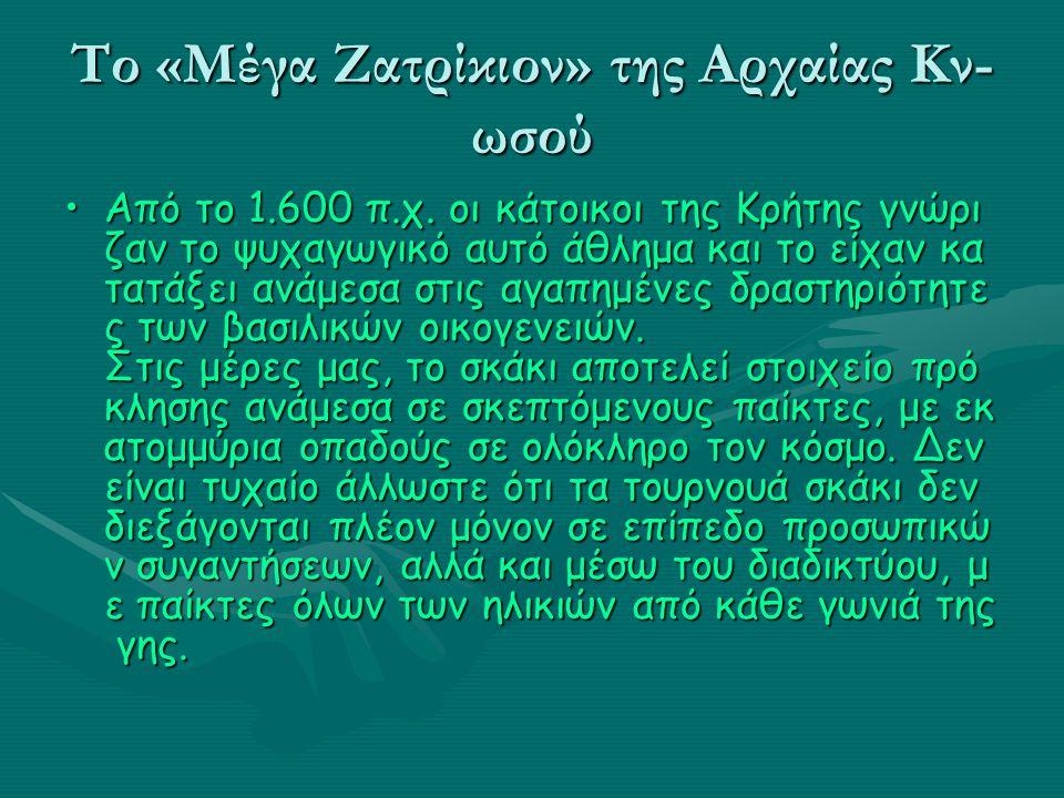 Το «Μέγα Ζατρίκιον» της Αρχαίας Κν- ωσού Από το 1.600 π.χ.
